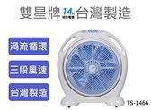 【免運費】台灣製 雙星牌 14吋手提涼風箱型扇(TS-1466)箱型 風扇 14吋電扇