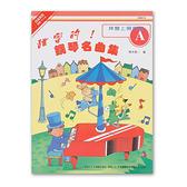 小叮噹的店- DM012《日本DOREMI》甜蜜的!鋼琴名曲集(A)