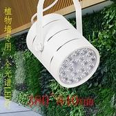 植物補光燈 植物牆led射燈生長燈室內多肉綠植軌道照明燈補光燈仿 【快速出貨】