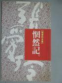 【書寶二手書T9/一般小說_GGU】惘然記_張愛玲
