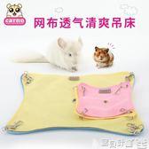 倉鼠消暑 保暖倉鼠窩玩具龍貓松鼠金絲熊荷蘭豬耐磨透氣吊床 寶貝計畫