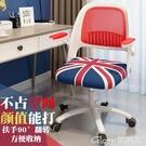 沙發椅電腦椅子家用現代游戲辦公升降轉椅學生寫字椅書桌沙發久坐椅LX 618購物