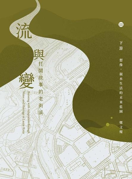 (二手書)流與變-打開故事的老街溪:下游-想像親水生活的未來藍圖