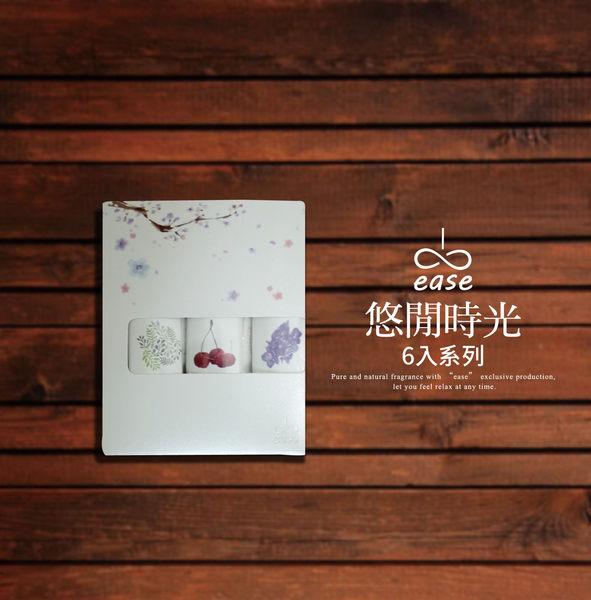 【ease】悠閒時光系列 22款香精線香『一盒六入』