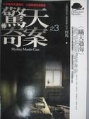 【書寶二手書T9/一般小說_NDR】驚天奇案(3)-瞞天過海_何馬
