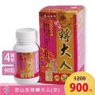 【買3送1】忠山轉大人膠囊-女90顆/盒
