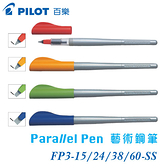 PILOT 百樂 Parallel Pen 平行筆 P-FP-120R 藝術鋼筆 共4種筆尖 花式英文專用 /支