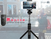 【可站立Dispho】適用安卓 蘋果 iOS 系統藍芽自拍棒自拍桿自拍神器手機架角腳架懶人架
