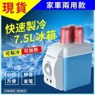 車載冰箱 家車兩用 7.5升L 便攜式小型冰箱 冷暖箱 製冷 冷熱兩用型【現貨/免運】