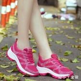 運動鞋 飛線針織跑步鞋女透氣網面鞋輕便防滑高跟旅游鞋休閒厚底鞋女 df9476
