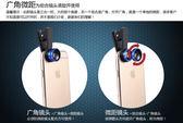 廣角鏡頭 手機通用廣角鏡頭微距魚眼三合一套裝美顏自拍外置無暗角單反鏡頭   酷動3C