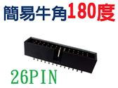 【中將3C】IDC連接頭  簡易牛角180度  26PIN   .(JI-N26P-B)