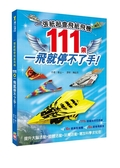 一張紙超會飛紙飛機:111架一飛就停不了手!