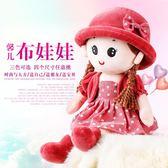 毛絨玩具可愛布娃娃女生兒童禮物洋玩偶公主睡覺抱小女孩公仔大號【新店開張8折促銷】