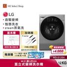 【3大豪禮加碼送】LG樂金 WD-S12GV 12KG 蒸氣 洗脫烘 滾筒 洗衣機