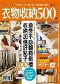 (二手書)衣物收納500招