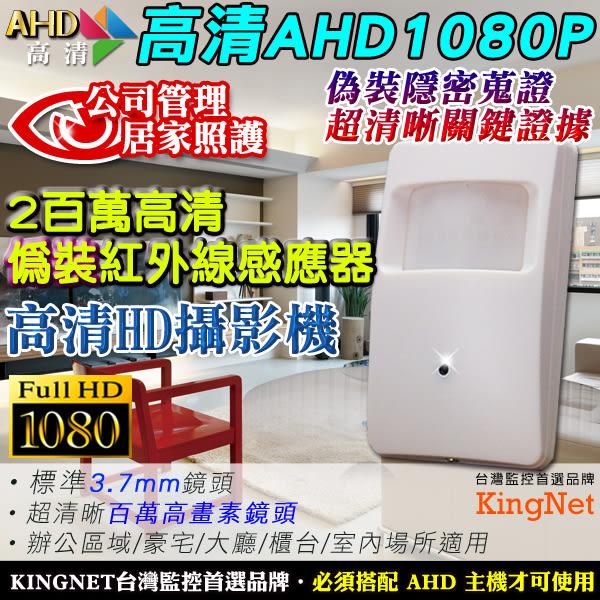 監視器攝影機 KINGNET AHD高清1080P 偽裝感應器 微型針孔攝影機 收銀監控 隱密蒐證 櫃台監看