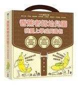 (二手書)香蕉老師幼兒園:我愛上學成長書包(套組)(1~4完)