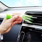 汽車刷 汽車空調出風口清潔刷內室清潔工具洗車用多功能內部清潔刷子利器【快速出貨八折鉅惠】