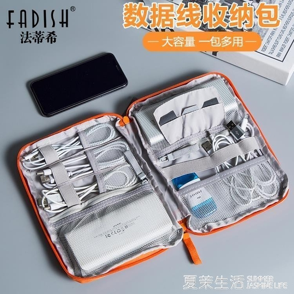 收納包 旅行數據線收納袋耳機電源行動硬盤充電寶多功能數碼袋便攜收納包露天拍賣