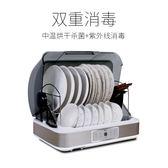 消毒櫃家用迷妳小型碗櫃筷子消毒機全自動烘幹廚房保潔櫃瀝水烘幹 igo卡洛琳
