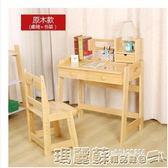 書桌 兒童學習桌椅套裝實木可升降帶書架小孩家用寫字書桌組合清漆款不帶書架mks 瑪麗蘇