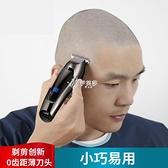 理髮器 光頭理發器自刮光頭神器家用電動男士電推剪靜音兒童剪頭發剃頭刀 快速出貨