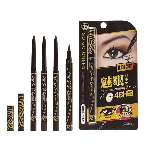 GO GO QUEEN眼線液筆-極致黑【1入】特惠$ 159
