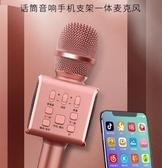 麥克風 新科話筒音響一體麥克風手機通用全民唱歌K歌神器無線藍牙全能麥家用  零度