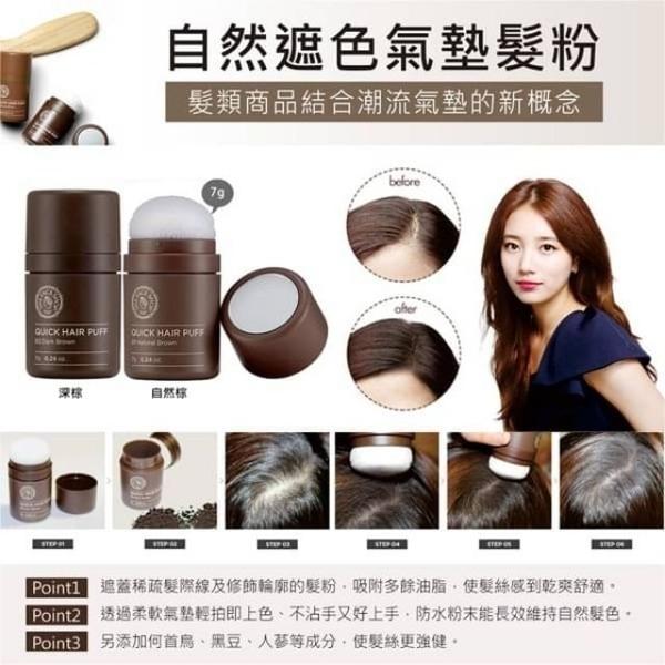 韓國 THE FACE SHOP 氣墊髮粉 染髮氣墊噗噗 染髮氣墊髮粉 7g◐香水綁馬尾◐