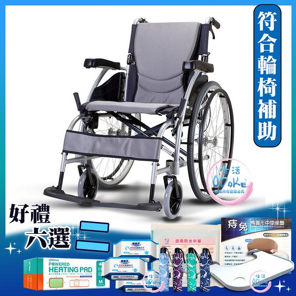 (好禮) Karma 康揚 鋁合金輪椅 (未滅菌) 舒弧105.2 KM-1500.4B 輪椅 手動輪椅 【生活ODOKE】