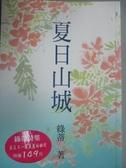 【書寶二手書T2/文學_KEF】夏日山城_綠蒂