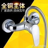 浴室冷熱水龍頭熱水器混水閥暗裝淋浴龍頭全銅花灑開關衛生間家用 交換禮物