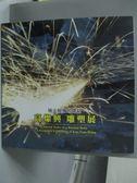 【書寶二手書T4/藝術_XFO】被火紋身的烙記-高燦興雕塑展_臺灣創價學會文化局傳播處編輯