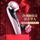 洗臉機 美容儀器紅藍光臉部精華導入儀家用導出洗臉清潔面部按摩儀 薇薇