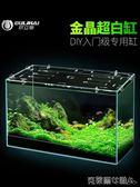 魚缸 魚缸超白缸玻璃缸烏龜缸龜缸魚缸定做訂做訂制金晶玻璃魚缸水草缸 igo克萊爾