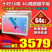 有現貨!!10吋4G電話上網16核視網膜面板2G+64G最新OPAD平板遊戲追劇洋宏保固大量採購遠距教學辦公