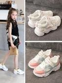 女童網鞋新款兒童白色透氣小女孩鞋子夏季童鞋單網網面運動鞋【免運快出】