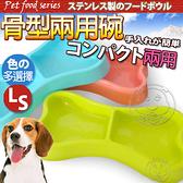 【培菓幸福寵物專營店】dyy》骨型兩用碗S號24.3cm(顏色隨機出貨)