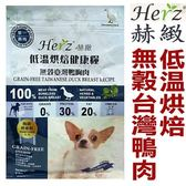 ◆MIX米克斯◆Herz 赫緻低溫烘焙犬糧.無穀台灣鴨胸肉2磅,天然單一純肉低溫烘焙,完整營養滿點