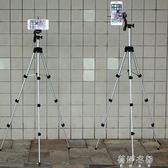 手機三腳架支架單反相機拍照攝影自拍架通用便攜三角架夾igo  蓓娜衣都