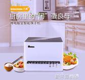 筷子機 商用全自動筷子消毒機微電腦智能筷子機器柜消毒盒送筷 MKS