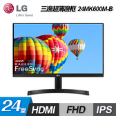 【LG 樂金】24型 FHD三邊超薄邊框 顯示器(24MK600M-B) 【贈飲料杯套】