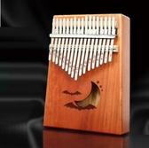 拇指琴 便攜式17音kalinba卡林巴琴樂器定音手撥琴成人初學者入門 - 雙十二交換禮物