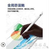 apple pencil電容筆ipad筆細頭2020pro二代8蘋果2019平板一代 科炫數位