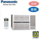 ※國際Panasonic※變頻冷暖右吹窗型冷氣*適用7-9坪 CW-N50HA2(含基本安裝+舊機回收)