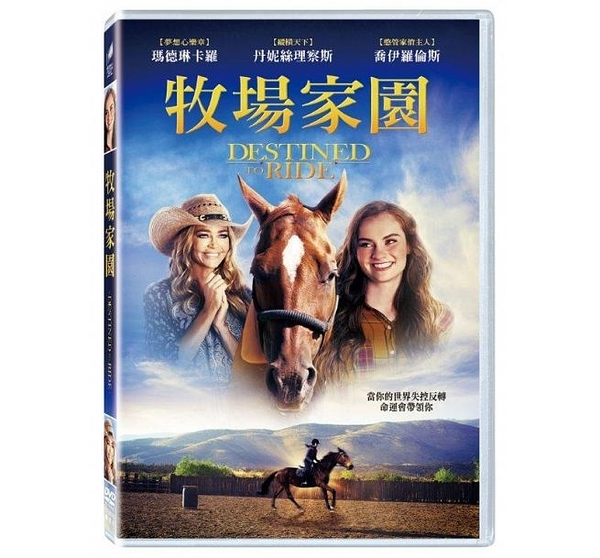 牧場家園 DVD   OS小舖