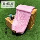 涼被 / 雙人【精梳純棉-多款可選】 含兩件枕套 100%精梳純棉 戀家小舖 台灣製