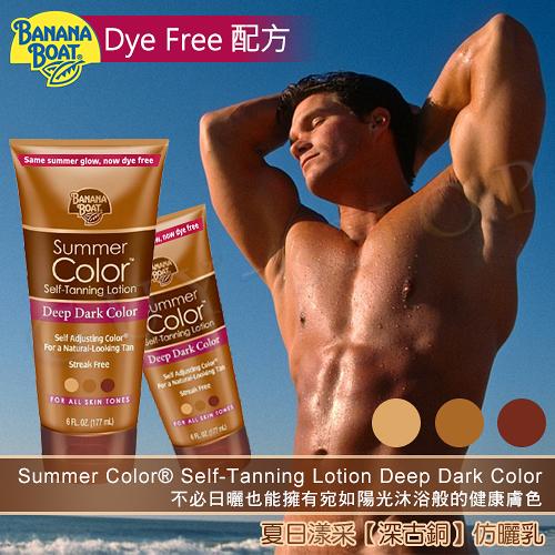 【Dye-Free 配方】美國 BANANA BOAT 夏日漾采深古銅仿曬乳Summer Color Self-Tanning Deep Color