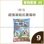 寵物家族-【3包免運組】日本IRIS-超強凝結抗菌貓砂9L